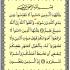 Primul verset din Al-Hujurat